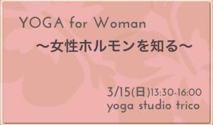 YOGA for Woman女性ホルモンを知る